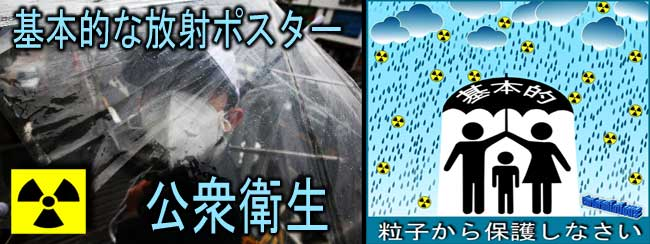 Fukushima_Radiations_Protection_particules_pluie_news