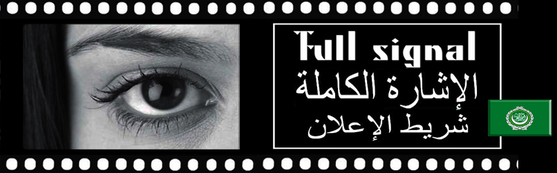 Full_signal_Ligue_Arabe_Trailer