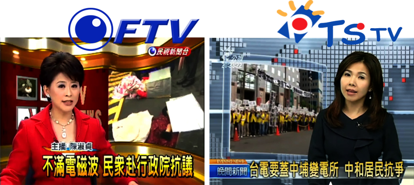 Taiwan_FTV_and_PTS_TV